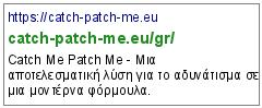 https://catch-patch-me.eu/gr/