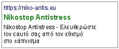 Nikostop Antistress